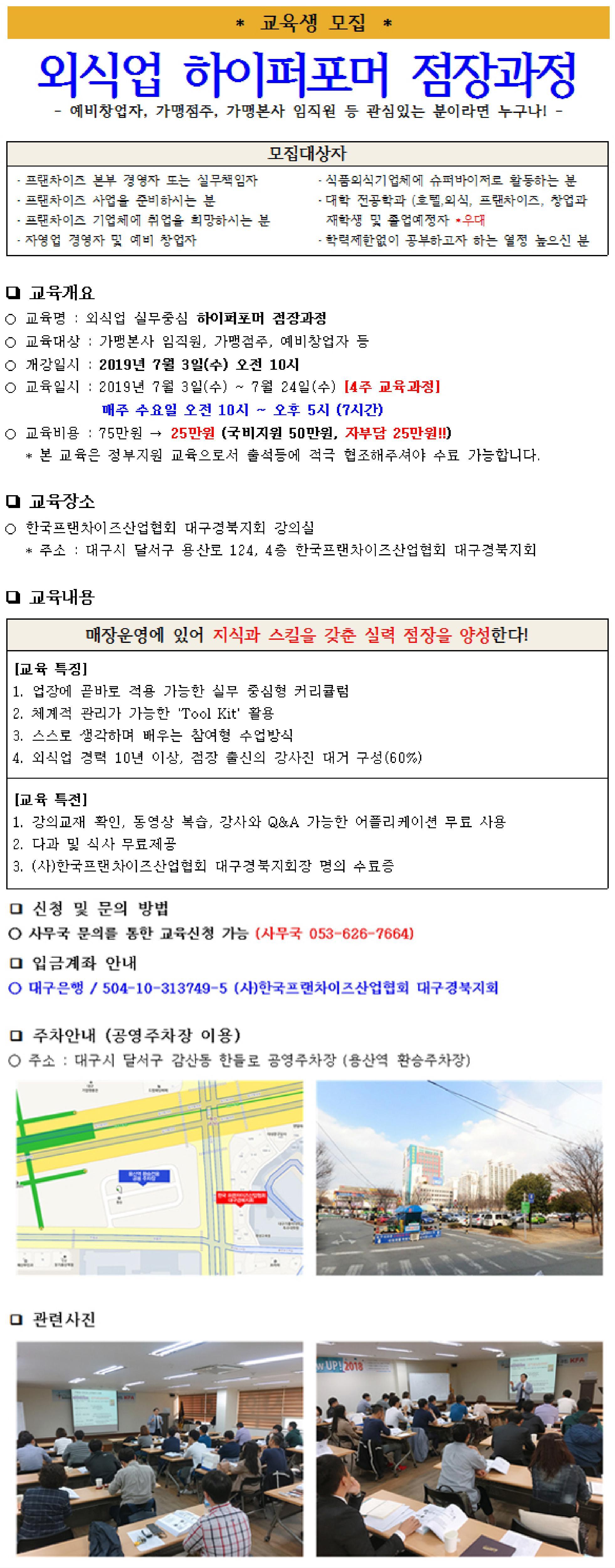 2019_외식업점장교육_안내문2.jpg