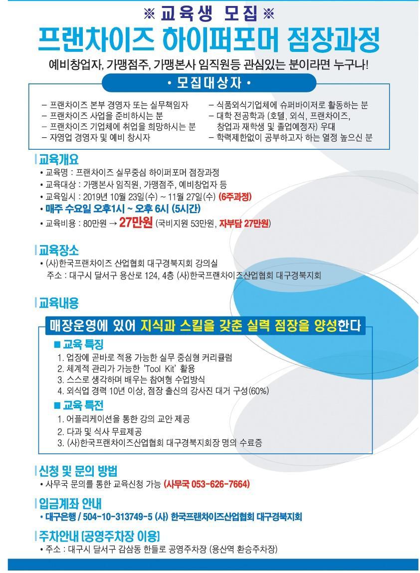 [포스터]프랜차이즈 하이퍼포머 점장과정.jpg