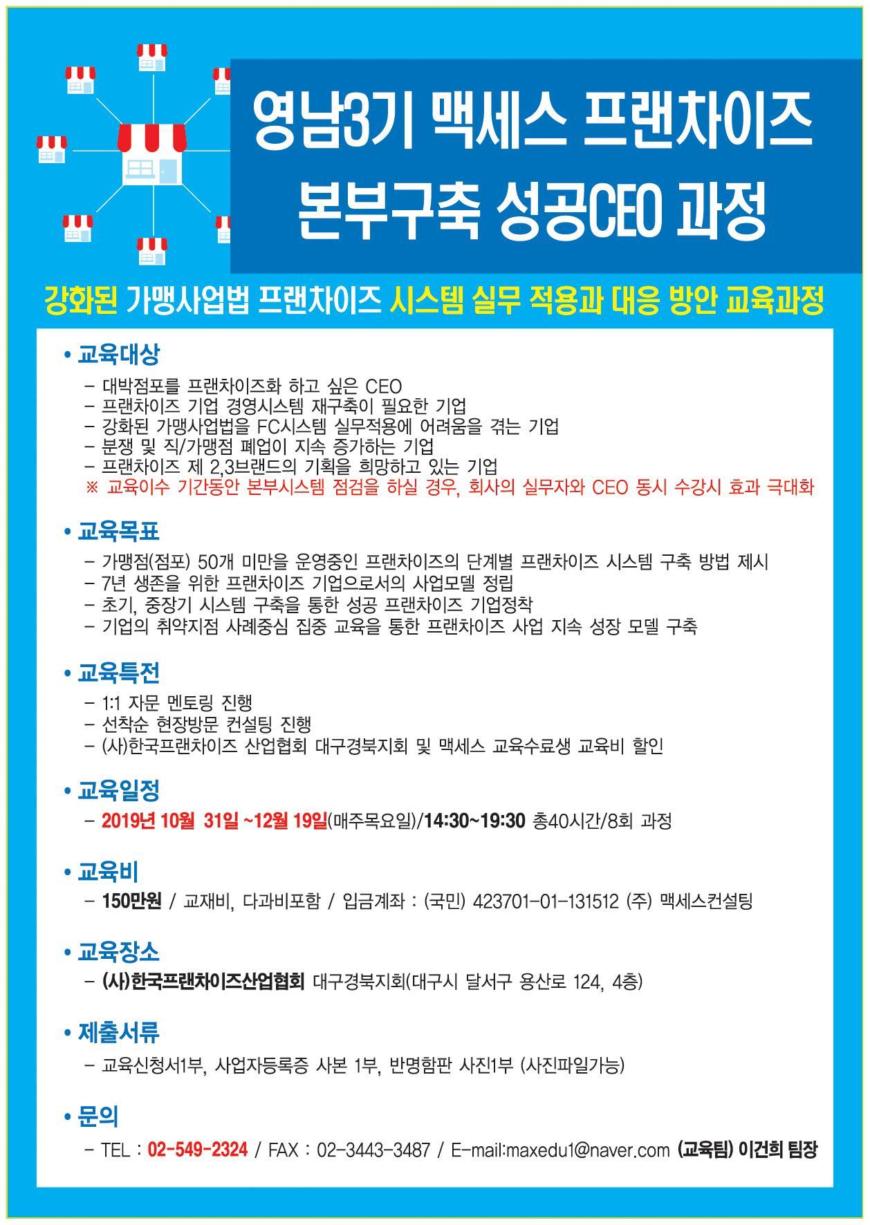 [포스터]영남3기 프랜차이즈 본부구축 CEO 과정.jpg